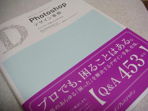 できるクリエイター逆引きリファレンス Photoshop デザイン事典 by you.