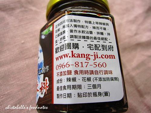 康記四川酥油辣椒說明