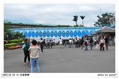 19號的兒童樂園 (penny1104) Tags: 圓山 兒童樂園 台北市兒童育樂中心