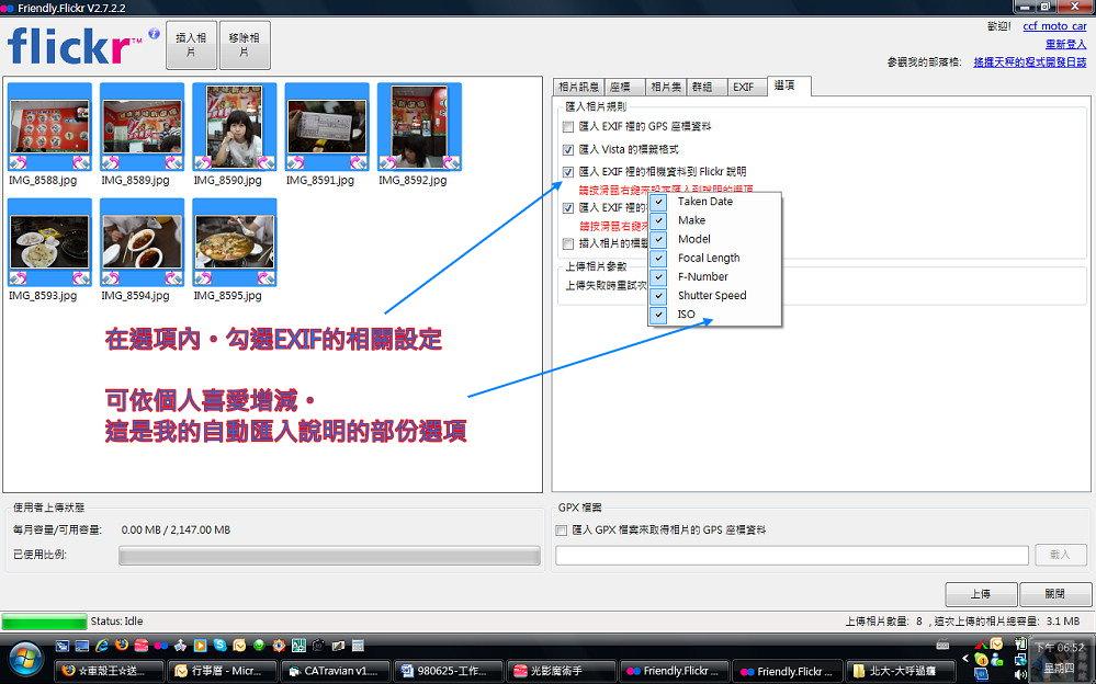 flickr教學09