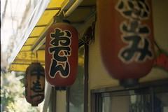 おでん (Nam2@7676) Tags: film japan tokyo dof pentax takumar bokeh scan 55mm m42 日本 epson 東京 smc tsukishima 月島 mz3 nam2 centuria100 5518 silverfast 7676 smctakumar55mmf18 v750 justpentax gtx970 yasunarinakamura ナムナム nam27676 中村康就
