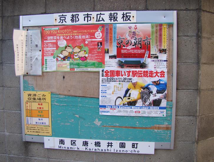 京都市広報版 南区