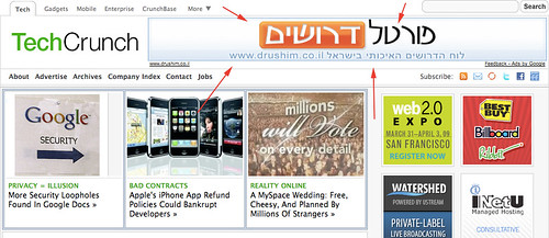techcrunch in israel with hebrew Google ads