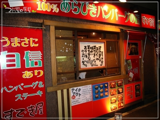 Steak屋_01.jpg