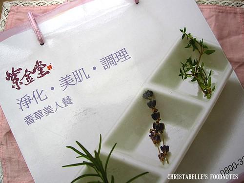 紫金堂香草美人餐箱