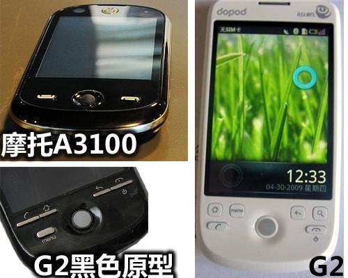 a3100&G2