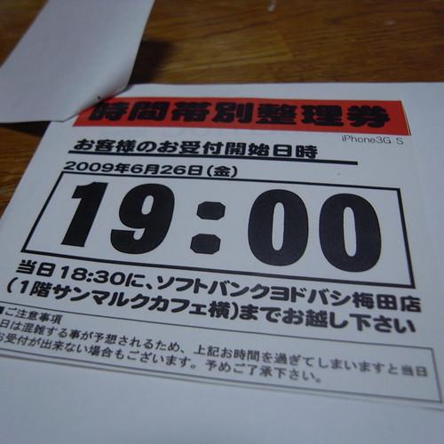 時間帯別整理券