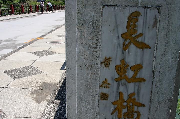 長虹橋002