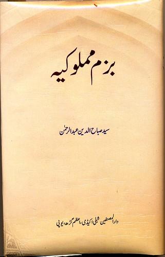 Bazm-e-Mamlukia