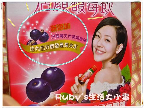 白蘭氏活顏馥莓飲 (7)