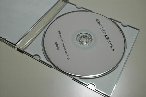 昭和のくるま大集合vol.6 DVD