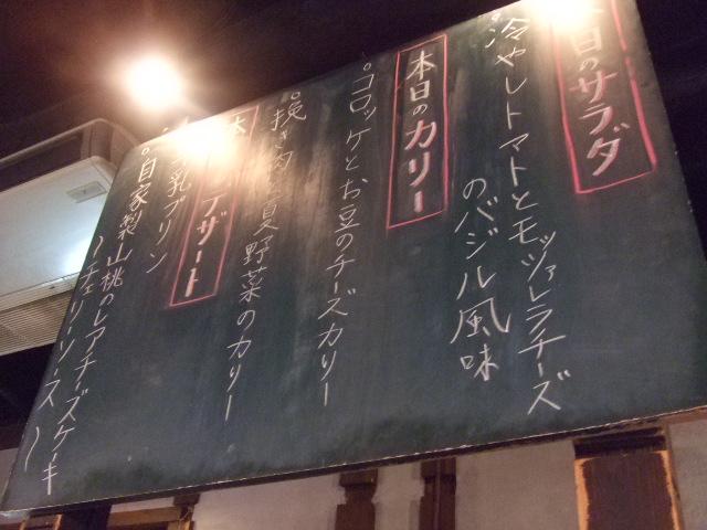 カリー食堂 キュリ10