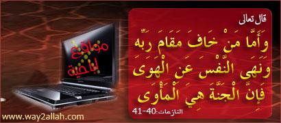 تواقيع المنتديات:اسلامية 3488902917_5a0c311b0