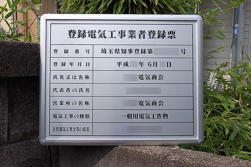 電気工事業者登録票1
