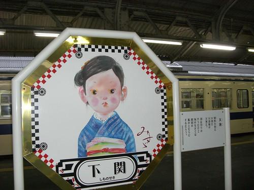下関駅/Shimonoseki station