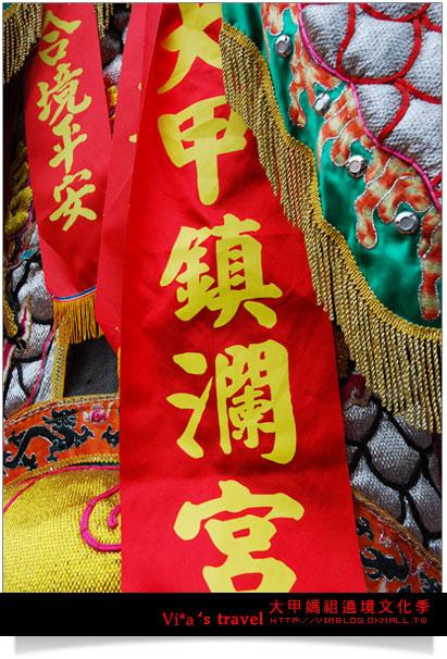 【大甲鎮瀾宮】大甲媽祖遶境文化節~大甲鎮瀾宮參拜篇