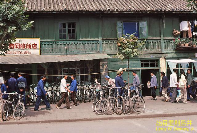 Hui Muslim (回族; Huízú) restaurant, Kunming, 1983