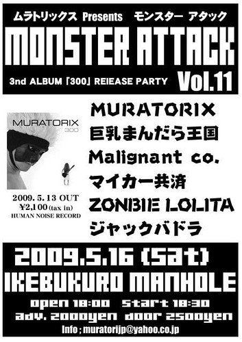 20090516 Monster Attack Vol.11