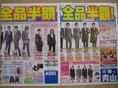 AOKI vs Aoyama