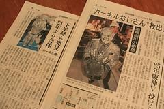 2009年3月11日の朝刊&夕刊