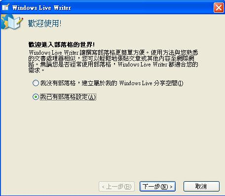 Windows Live Writer安裝-5