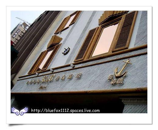 090418-3玫 瑰森林時尚旅店海神館01_大門