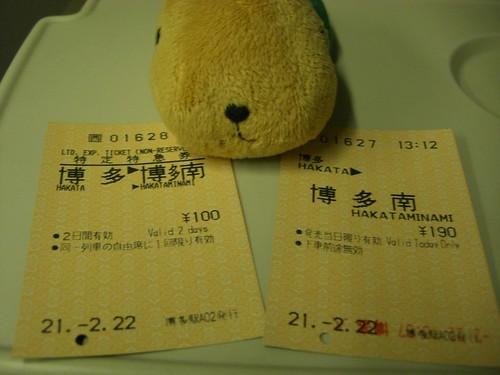博多南線のきっぷ/Ticket of Hakata-Minami line