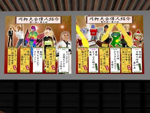 20090227_SENGOKU_Last_Day_2