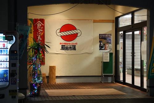 駅前いちば食堂