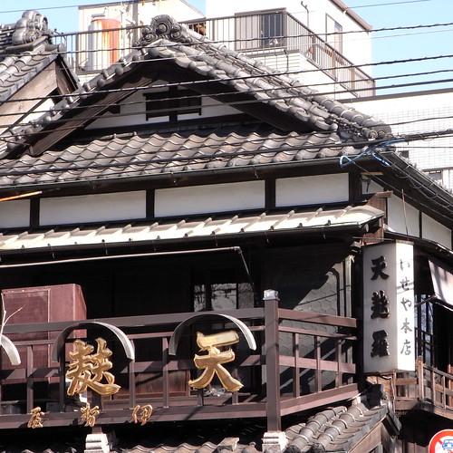 Iseya, one of famous Tempra restaurant in Tokyo