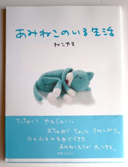 A rather frivolous Japanese craft book purchase