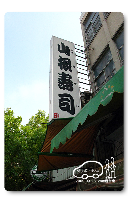 090424_01_台南山根