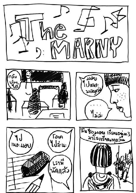 marny1