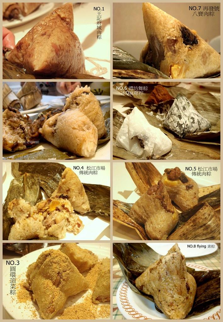 粽子噗聚1-20090525
