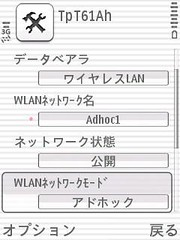 AdHoc接続設定
