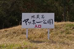 地蔵岩ヤッホー公園 #2