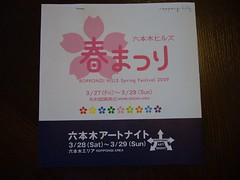 春まつり2009パンフ