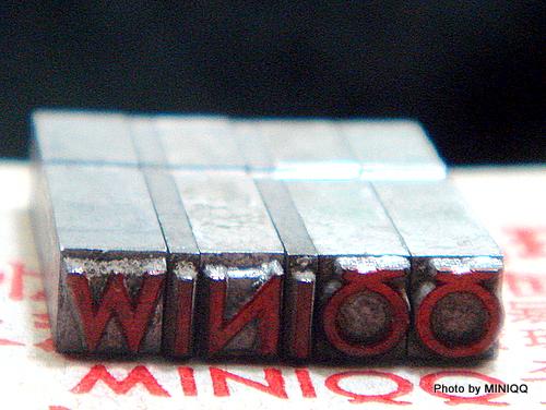 鉛字‧MINIQQ (活版印刷)