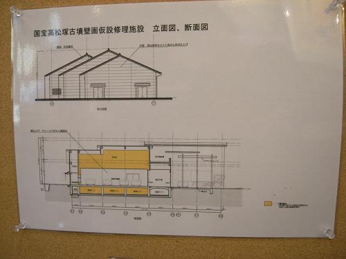 国宝高松塚古墳壁画修理作業室の公開-09
