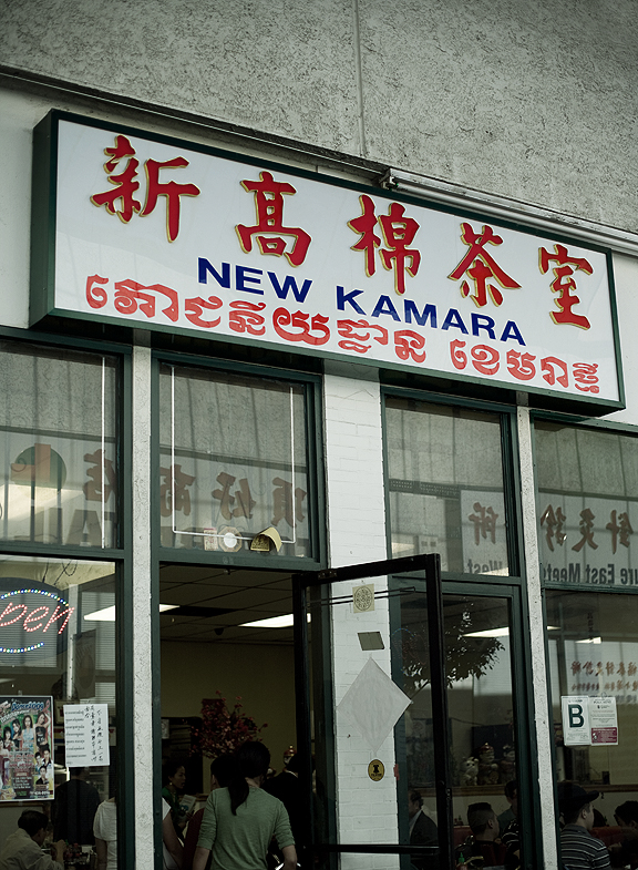 New Kamara Chinatown, Los Angeles