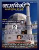 Samayiki - Jan 2009 Print editon Cover