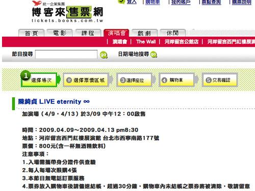 陳綺貞 LIVE eternity