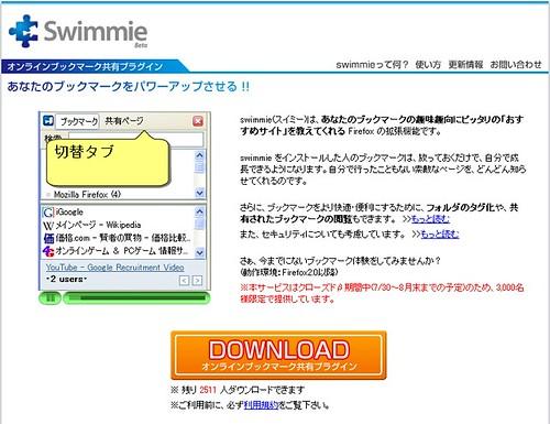 20070731swimmie
