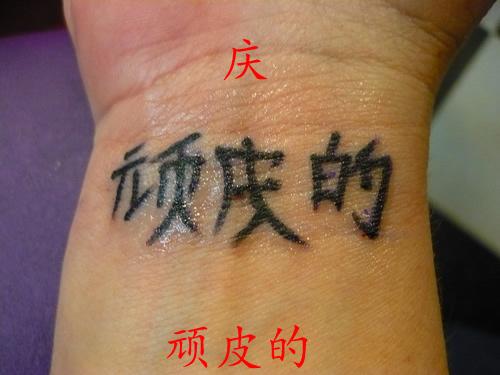 tattoo_wan2pi2de