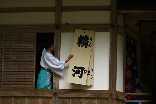 弥彦神社の大々神楽