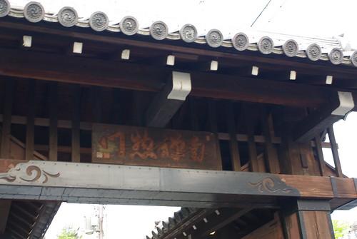 南禅寺の総門