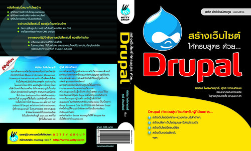 Drupal Book Cover