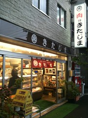 Kitajima meat shop