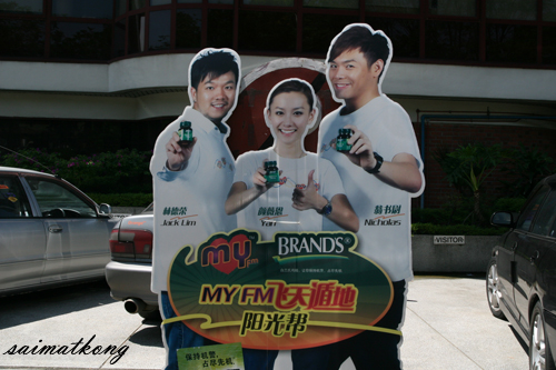 MyFM DJ 飞天遁地阳光帮
