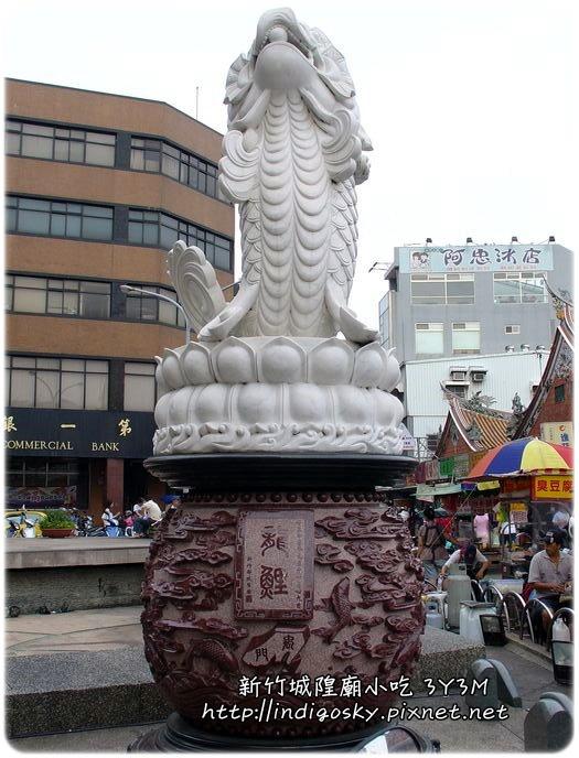 新竹城隍廟小吃-024